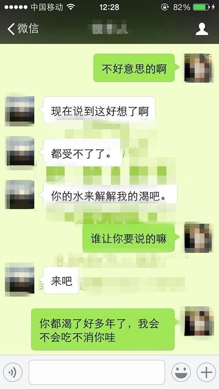 副校长与女子露骨聊天曝光(组图)